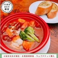 テイクアウト限定【牛すじトマトシチュー(パン付き)】680円