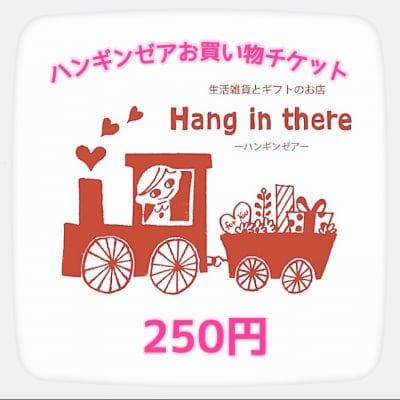 ハンギンゼアで使えるお買い物ウェブチケット250円分