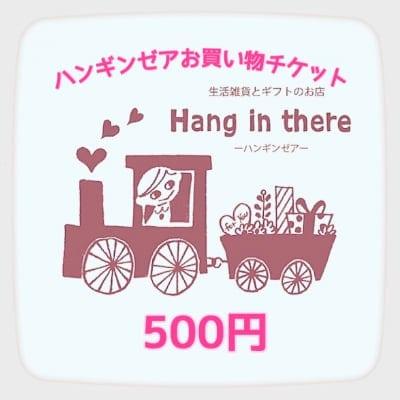ハンギンゼアで使えるお買い物ウェブチケット500円分