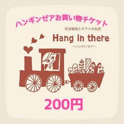 ハンギンゼアで使えるお買い物ウェブチケット200円分