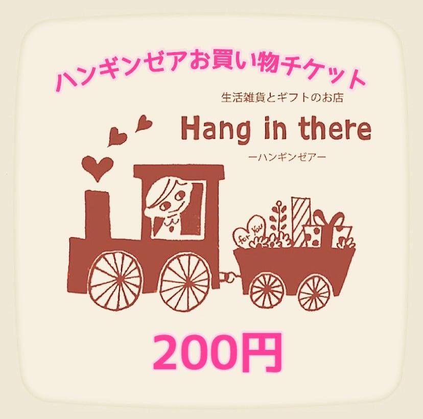 ハンギンゼアで使えるお買い物ウェブチケット200円分のイメージその1