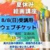 夏休みの課題を応援します! 8/8 受講分‼ 絵画講座ウェブチケット