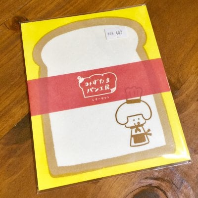 【みずたまパン工房】レターセット バタートースト 日本製