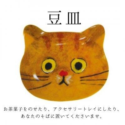 【店頭人気№1!ネコ雑貨】ねこ顔の豆皿 ちゃとら お菓子をのせたり、アク...