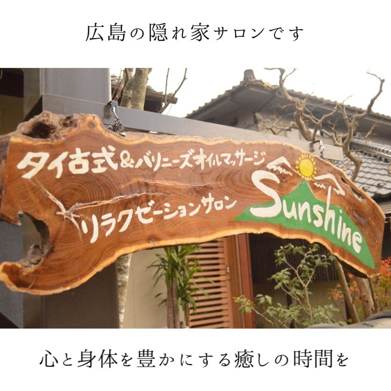 【リラクゼーションで疲労回復】オイルマッサージ&タイ古式マッサージ 120分 広島の隠れ家サロンのイメージその6