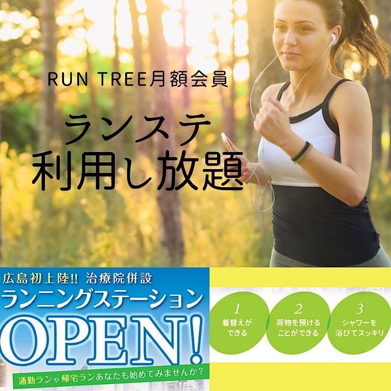 広島ランニングステーション ロッカー、シャワー使い放題 太田川ランニングコースすぐのイメージその1