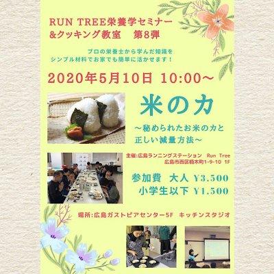 【栄養セミナー&クッキング教室】米の力〜秘められたお米の力と正しい減量方法 5/10(日)10:00〜