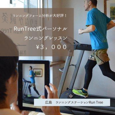 RunTree式パーソナルランニングレッスン