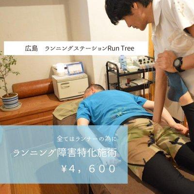 【ランニング障害特化施術】治療&コンディショニングで徹底ケア!ランニングフォーム分析付きの当院一押しメニュー