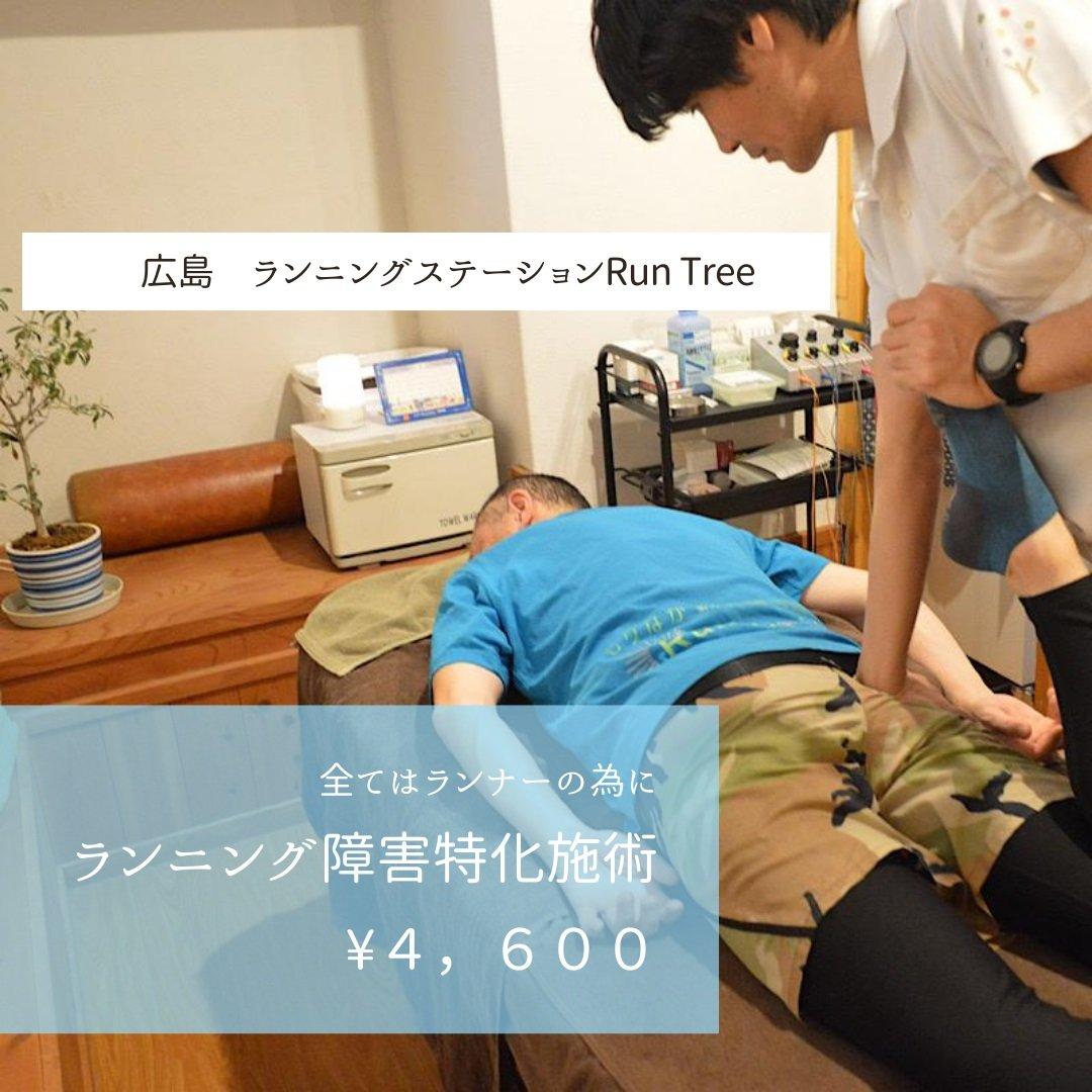 【ランニング障害特化施術】治療&コンディショニングで徹底ケア!ランニングフォーム分析付きの当院一押しメニューのイメージその1