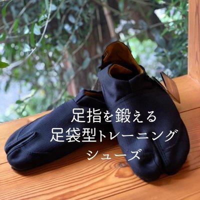 【足指を鍛える!足袋型トレーニングシューズ】足裏の筋肉の機能が低下した浮指に!ケガ予防シューズ