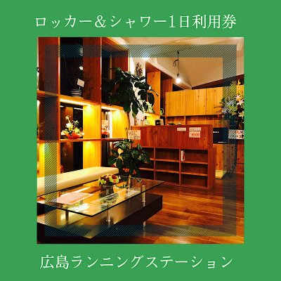 広島ランニングステーション ロッカー、シャワー1日利用券 太田川ランニングコースすぐ