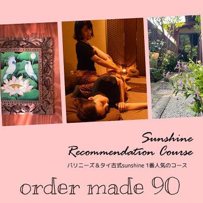 【オイル+ストレッチ】バリニーズ&タイ古式sunshine 1番人気のコース オーダーメイド90分