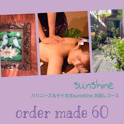 【オイル+ストレッチ】バリニーズ&タイ古式sunshine お試しコース オーダーメイド60分