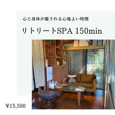 【リゾート気分でリフレッシュ】リトリートSPA150分
