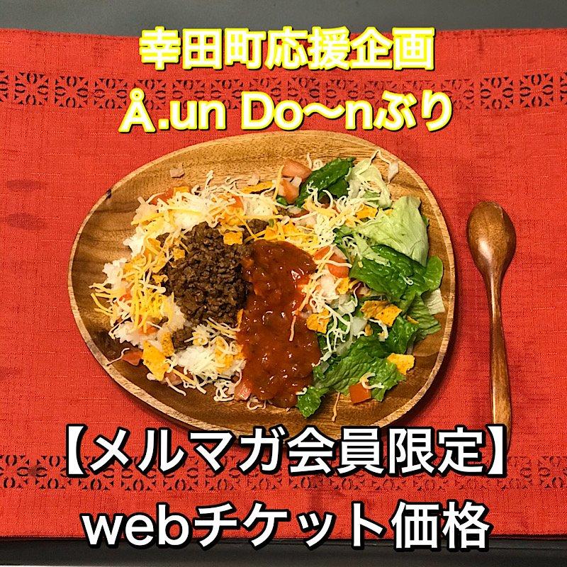 Å.un Do~nぶり Å.unオリジナルソースで頂くお弁当のイメージその1