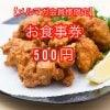 お食事券 500円 《お得なポイント還元コース》