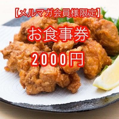 お食事券 2000円 《お得なポイント還元コース》