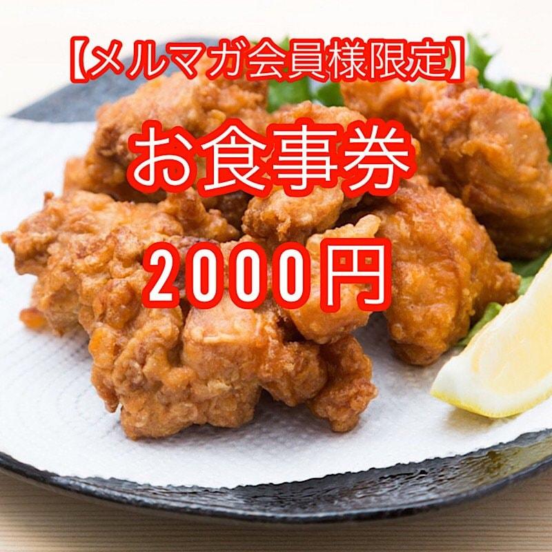 お食事券 2000円 《お得なポイント還元コース》のイメージその1