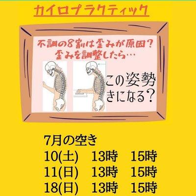 【初診】カイロプラクティック(全身調整)