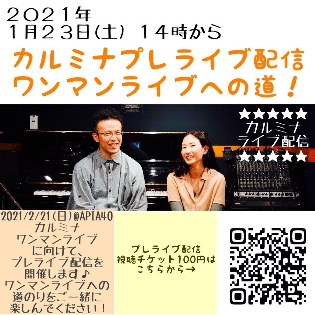 カルミナプレライブ配信ワンマンライブへの道!全3回視聴が100円チケットのイメージその1