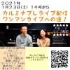 カルミナプレライブ配信ワンマンライブへの道!全3回視聴が100円チケット