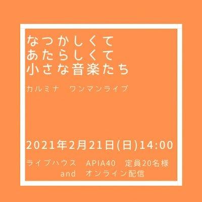 【会場観賞用】(現地払いのみ)2021年2月21日『カルミナ ワンマンライブ「なつかしくて あたらしくて 小さな音楽たち」』