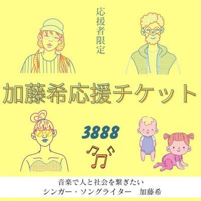 [複製]加藤希応援チケット3888