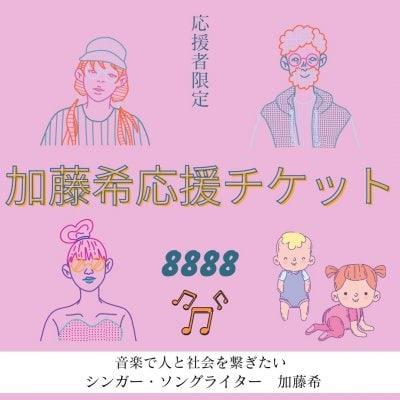 加藤希応援チケット8888