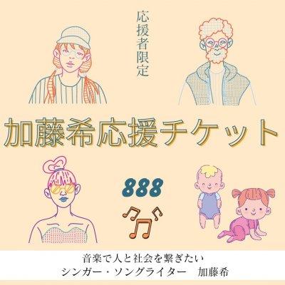 加藤希応援チケット888
