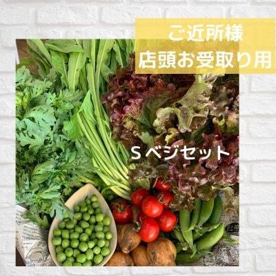Eベジ野菜Sベジセット週1会員(店内お受取り)