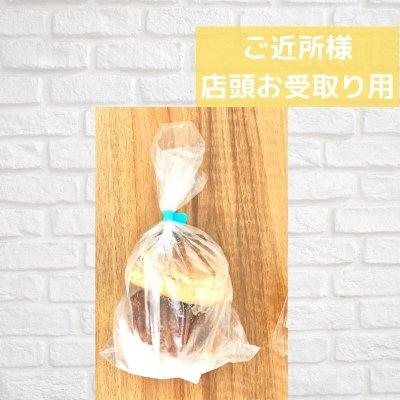 [ご近所様店頭受取り]ごぱん ちびっこ2個入り(冷凍)