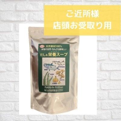 [ご近所様店頭受取り]だし&栄養スープ 天然素材の貴重なペプチドス...