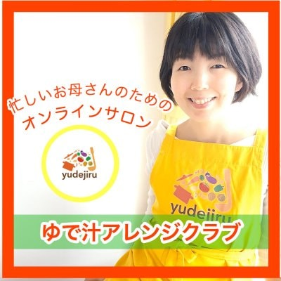 オンラインサロン・ゆで汁アレンジクラブ
