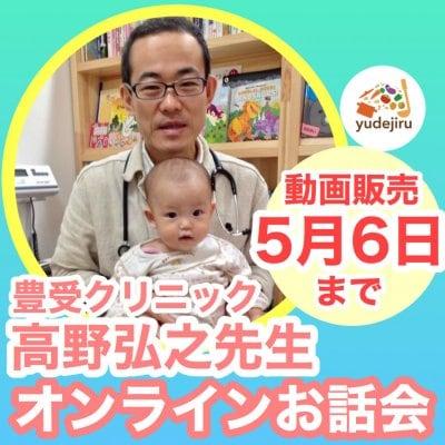 【録画動画】小児科医・高野弘之先生オンラインお話会