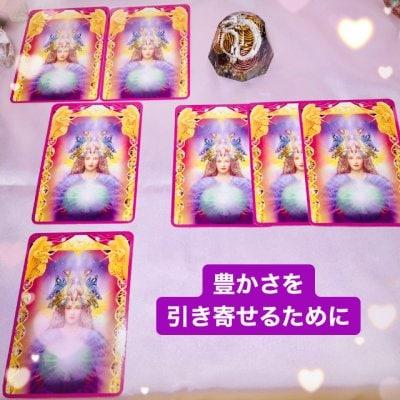 ¥幸運・金運¥7枚引き¥オラクルカード・オリジナルリーディング【豊かさを引き寄せるためには・・・】(※WEBチケット簡易コメントと詳細内容をご覧ください)