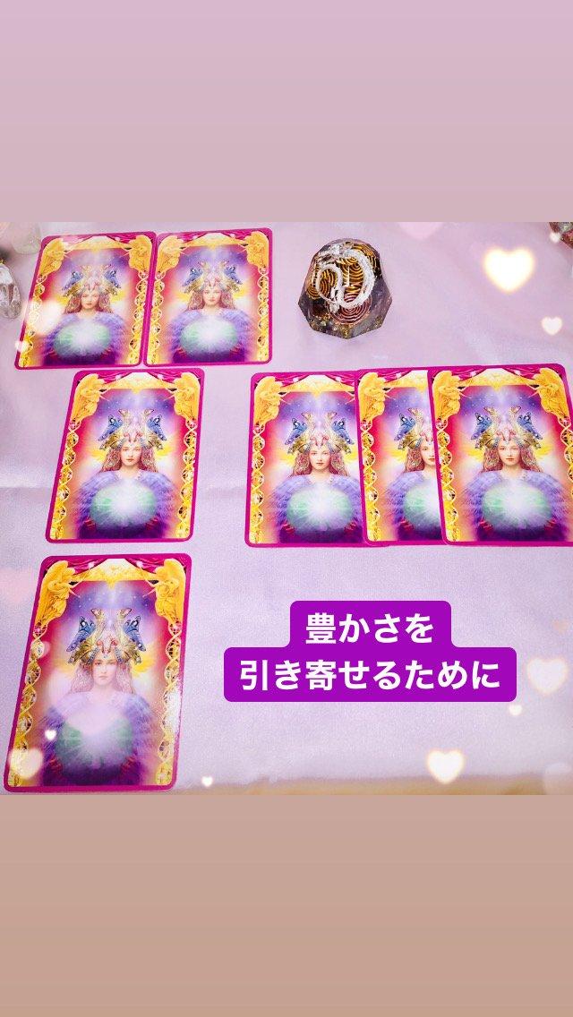 [N様専用]¥幸運・金運¥7枚引き¥オラクルカード・オリジナルリーディング【豊かさを引き寄せるためには・・・】(※WEBチケット簡易コメントと詳細内容をご覧ください)のイメージその1