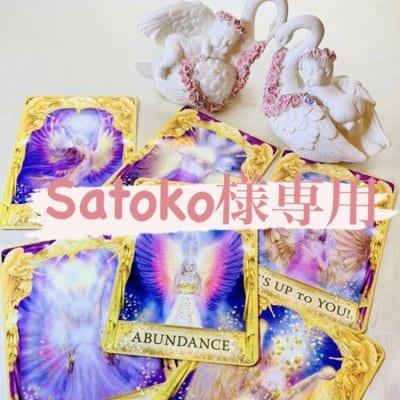 ♡Satoko様専用♡ゆ〜みんメソッド♡オラクルカードオリジナルメッセージ
