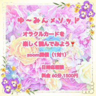 ゆ〜みんメソッド♡オラクルカードを楽しく読んじゃおう♬zoom開催 1対1 カードリーディング練習