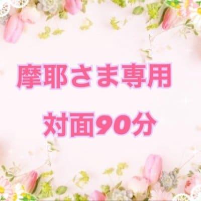 麻耶さま専用☆ゆ〜みんメソッド♡オラクルカード&数秘オリジナルメッセージ 対面セッション90分