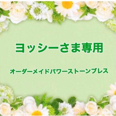 ヨッシー様専用 パワーストーン オーダーメイドブレスレット【ダイナミック龍神 紐ブレス】