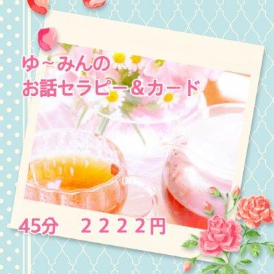 ゆ〜みんのおはなしセラピー&カード♡zoom45分コース♡