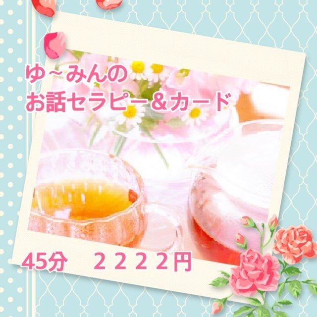ゆ〜みんのおはなしセラピー&カード♡zoom45分コース♡のイメージその1