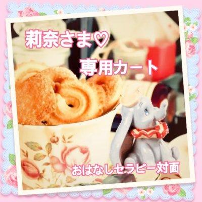 莉奈さま専用♡ゆ〜みんのおはなしセラピー&カード♡対面30分コース♡
