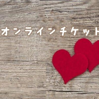 オンラインチケット【1000円】