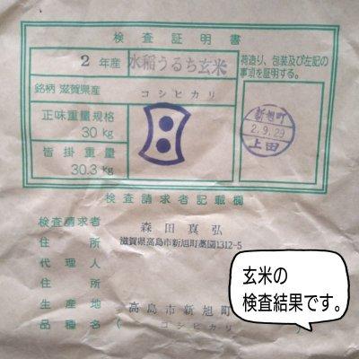 【酵素米】【ご配送】カタカムナ静電三法 コシヒカリ 玄米 4 Kg 滋賀 安...