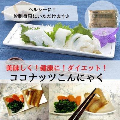 ココナッツこんにゃく(115g)要冷蔵(5℃以下)/おからこんにゃく通販[ライフスタイル想~sou~]