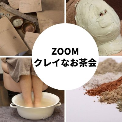 ZOOM クレイなお茶会