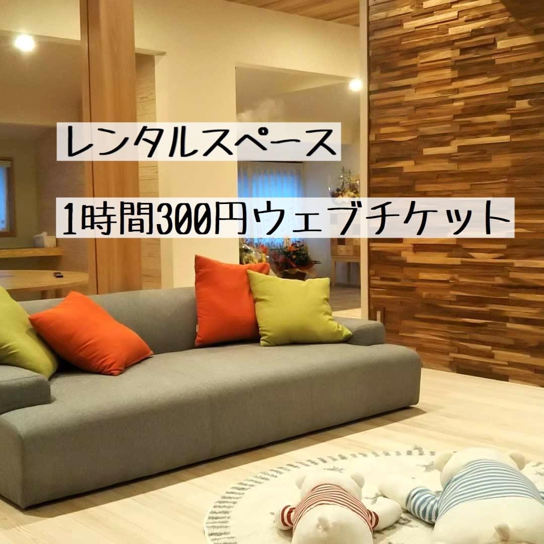【レンタルスペースIKUMOKU】1時間300円ウェブチケットのイメージその1