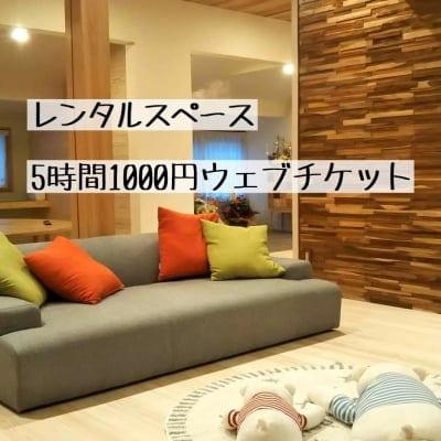 【レンタルスペースIKUMOKU】5時間1000円ウェブチケット